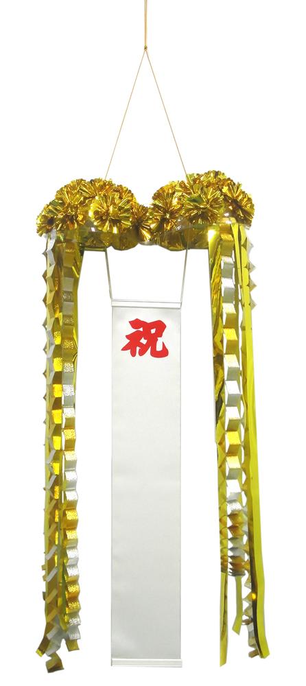 くす玉ゴールド<小>26cm(タレ幕H80xW15cm・紙ふぶき付)