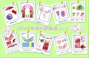 春の装飾品カタログ