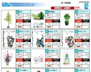 夏装飾セール品